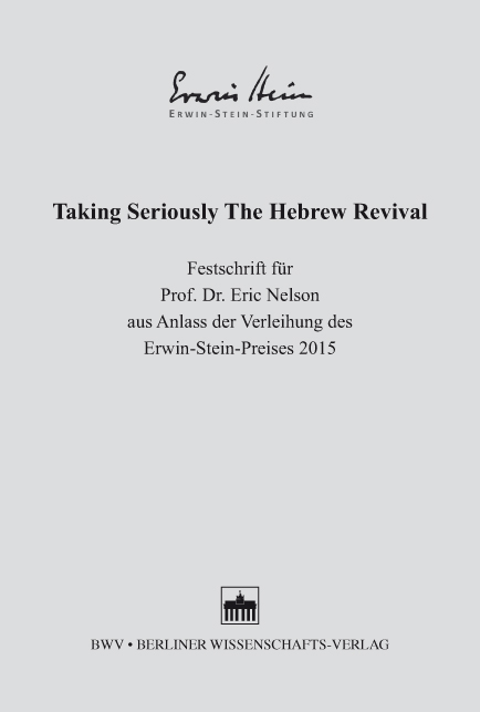 Logo:Taking Seriously The Hebrew Revival