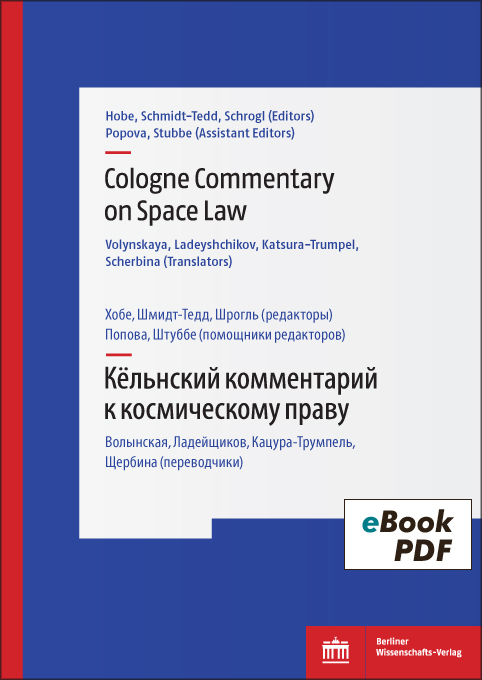 Cologne Commentary on Space Law (Volume II) – Kjol'nskij kommentarij k kosmicheskomu pravu (Tom II)