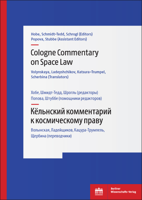 Cologne Commentary on Space Law Volume II - Kjol'nskij kommentarij k kosmicheskomu pravu (Tom II)